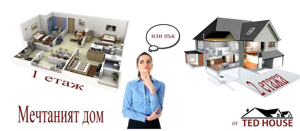 Мечтаният дом – 1 или 2 етажа ?