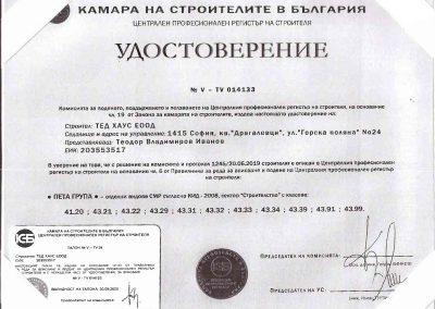 Удостоверение за регистрация V-TV 014133